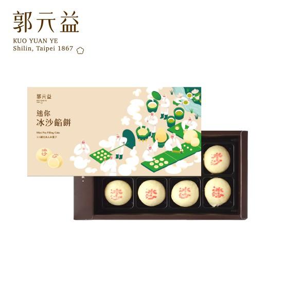 【郭元益】迷你冰沙餡餅8入(1件2盒)