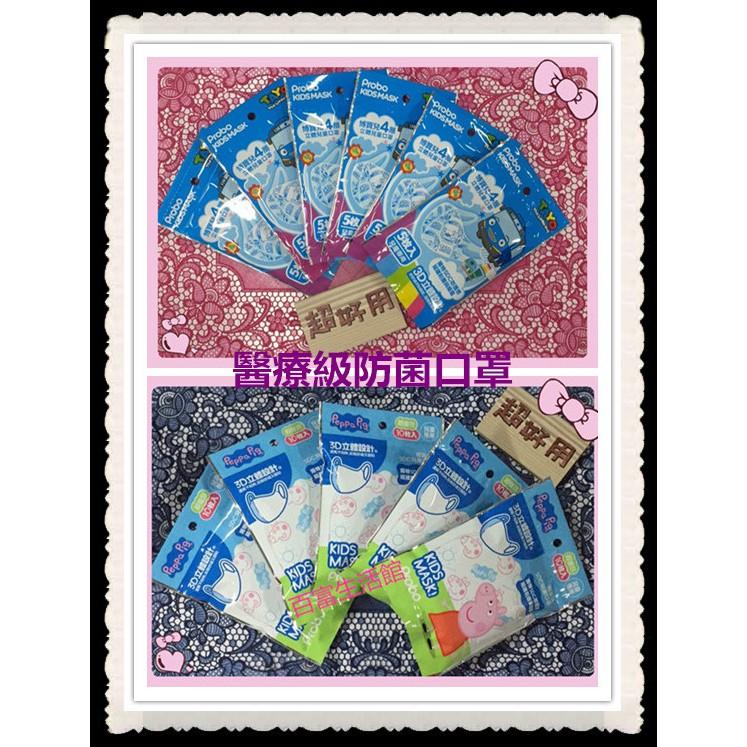 台灣製造 現貨【博寶兒醫療級】SDC 兒童3D立體醫療口罩(4層防護)佩佩豬*10入.TAYO*5入-83 #百富生活館