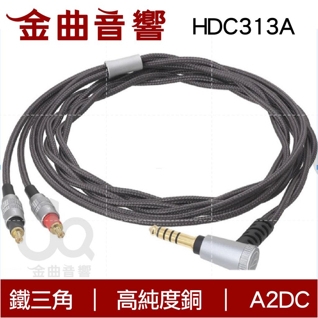 鐵三角 4.4平衡耳機升級線 HDC114A 高純度銅 6N-OFC1+OFC2導體 A2DC|金曲音響