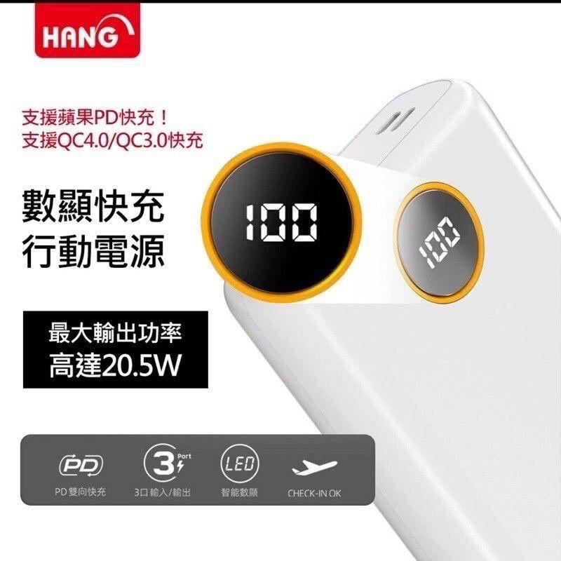 新 HANG 40000 行動電源 四萬 PD4 快充 新四萬 超大容量