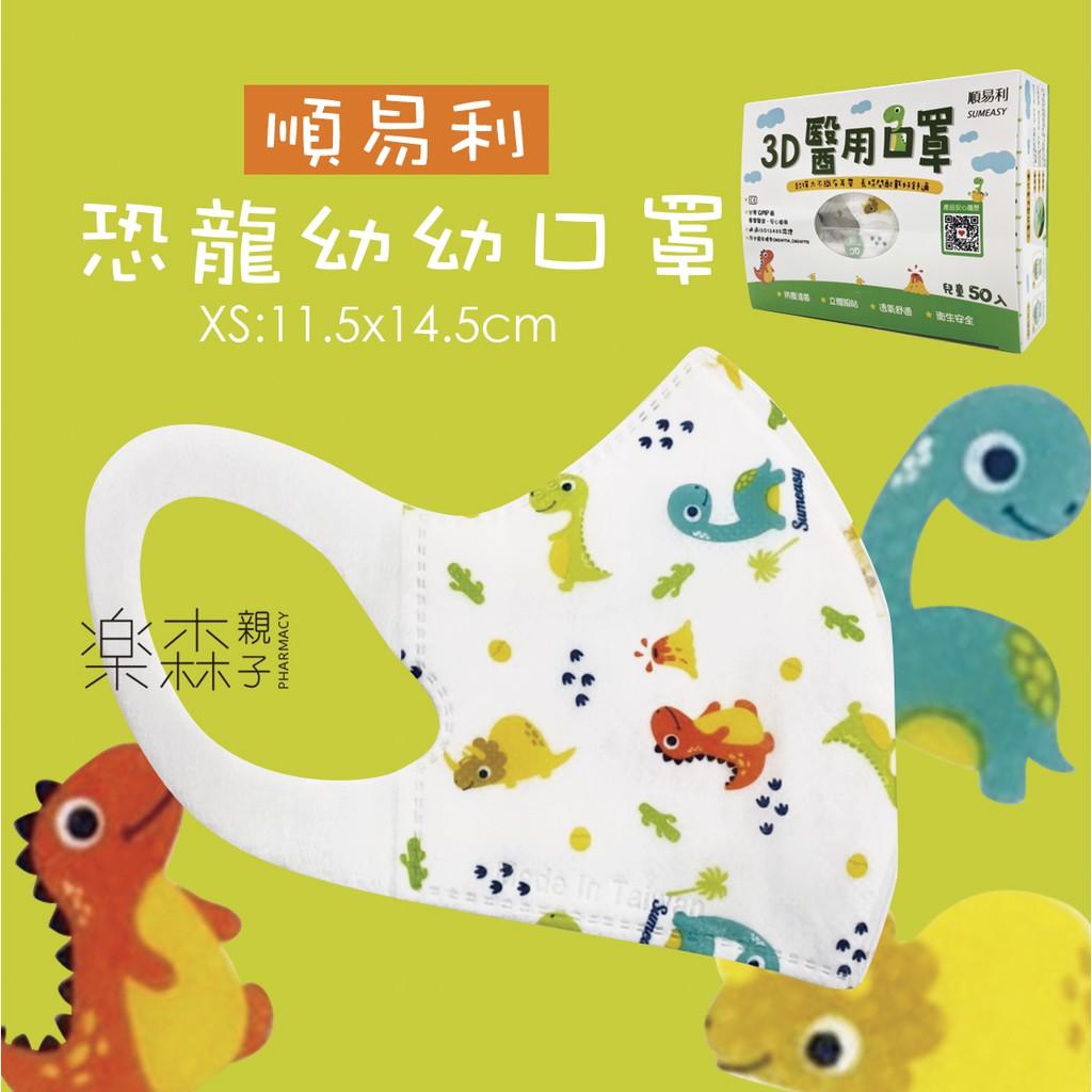 【樂森藥局】順易利3D 立體 幼幼 醫用口罩 50入 藍色 台灣製造