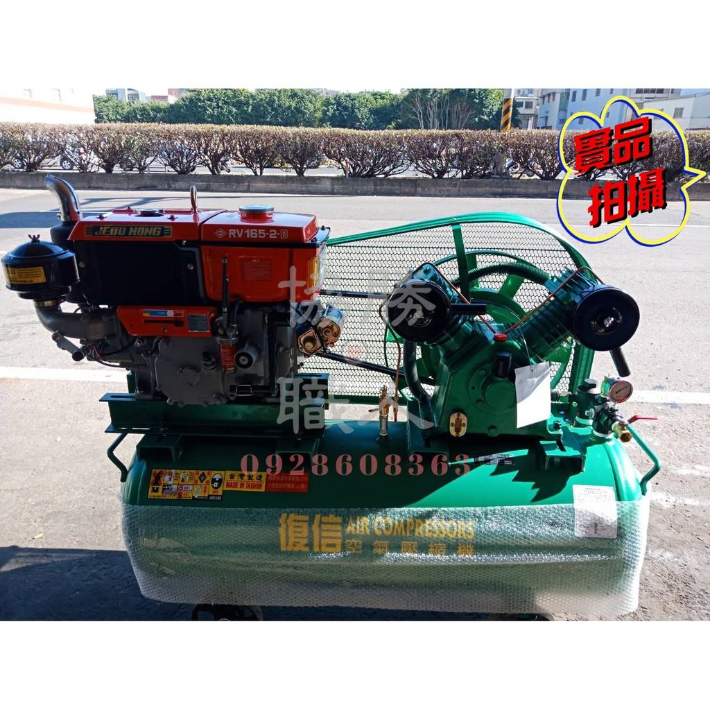 ⦿協勝職人⦿含稅免運 高壓空壓機 柴油空壓機 引擎式 各種馬力 桶子 不用電 空壓機 半自動