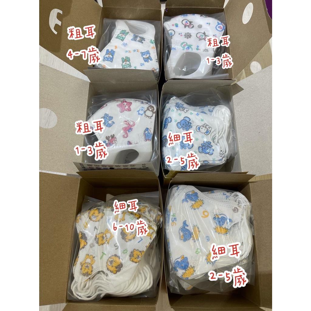 現貨 淨新 幼幼3D立體 醫用口罩1-3歲/2-5歲/4-7歲/6-10歲 細耳 粗耳 50入/盒 台灣製 隨機出貨