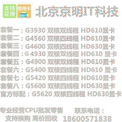 💖熱銷爆款💖G5400 G5420 G5620 G5600 G4900 G4930 G3930 G4560 G4600
