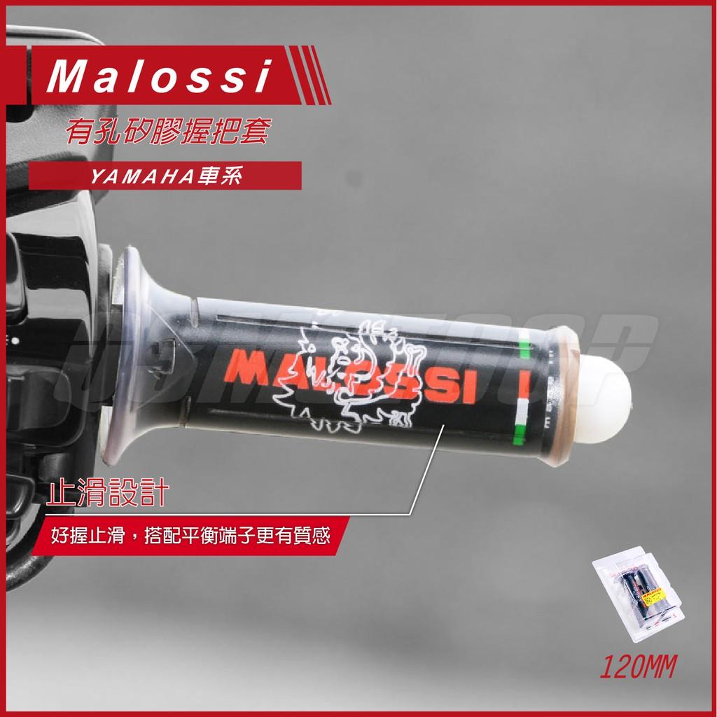 Q3機車精品 MALOSSI 義大利 握把套 握把 有孔握把 勁戰 四代戰 五代戰 BWSR SMAX FORCE 端子