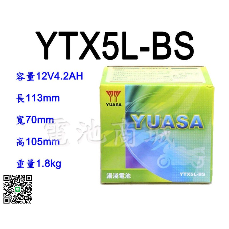 《電池商城》全新湯淺YUASA機車電池 YTX5L-BS(同GTX5L-BS GTX5L-12B)5號機車電池