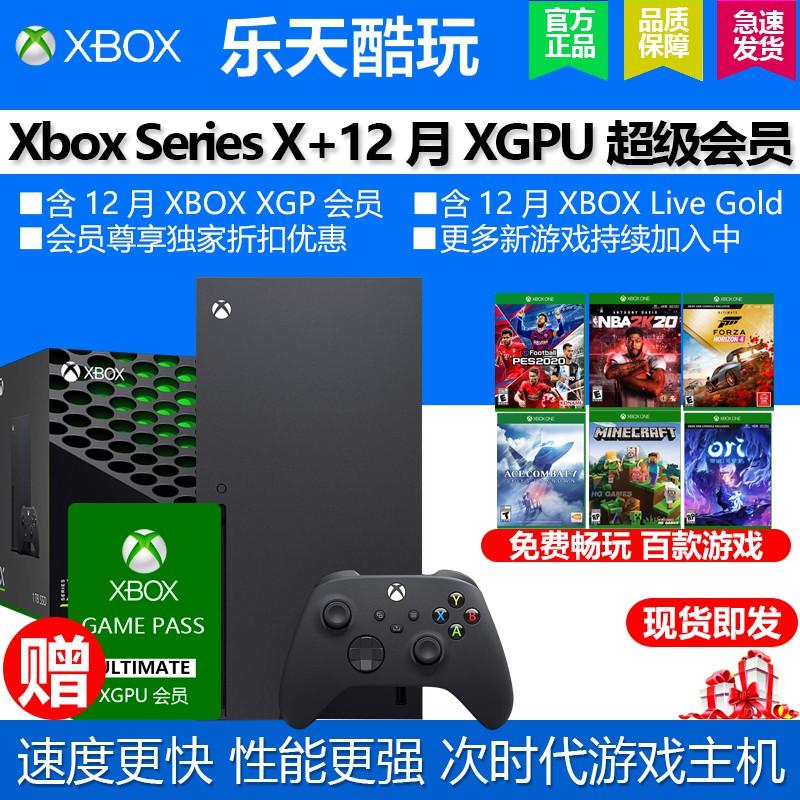 微軟Xbox Series X/S 主機 XSS XSX ONE S 次時代4K遊戲主機 現貨