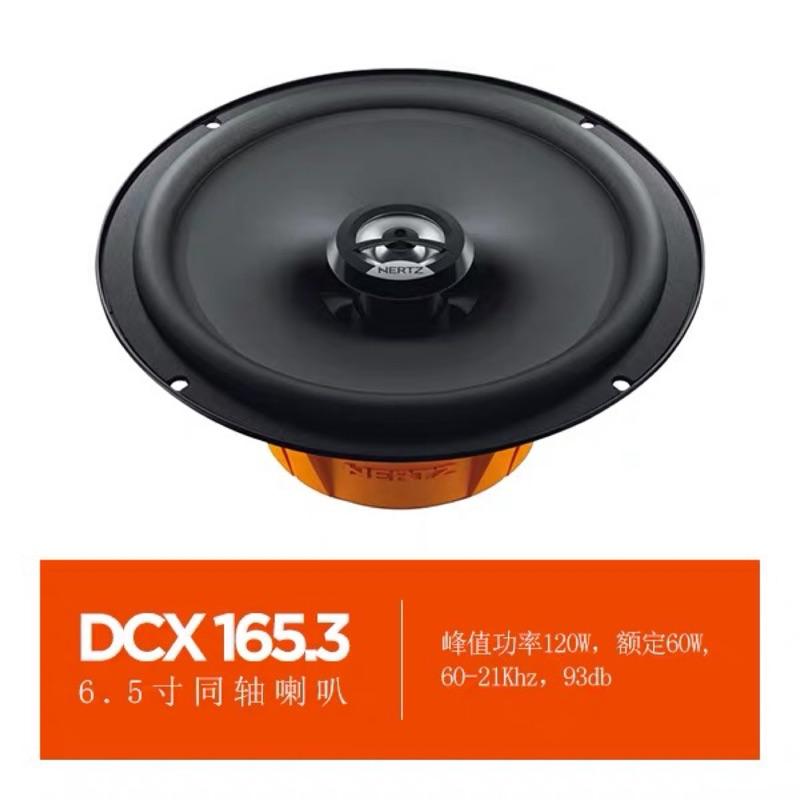 「免運」義大利 HERTZ DCX165.3 同軸喇叭6.5吋 120W
