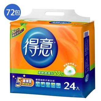 【宅配免運】得意 優質抽取式衛生紙100抽*72包(箱) / 金得意 極韌抽取式衛生紙100抽*84包(箱)