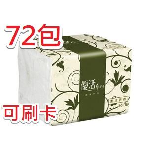【可刷卡 免運】72包 300抽 LIVI 優活  60包 邦尼熊 單抽式柔拭紙巾
