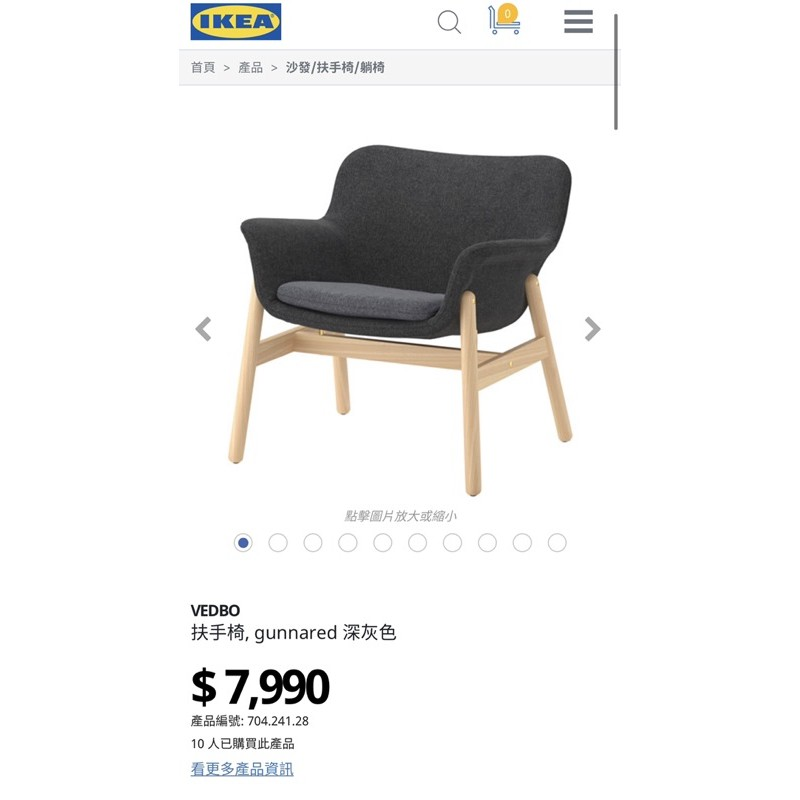 「二手商品」IKEA gunnared 扶手椅/深灰扶手椅/讀書椅