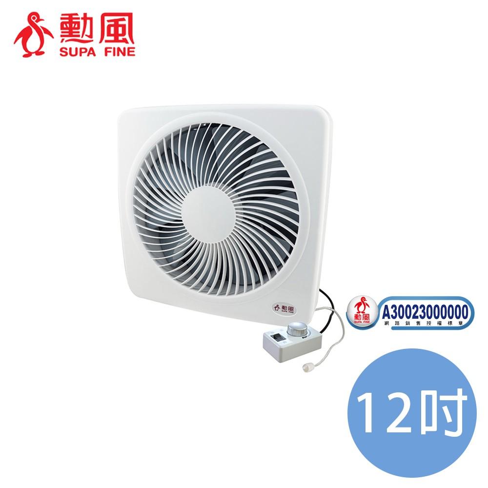 勳風 12吋變頻DC節能吸排扇 節能扇 通風扇HF-B7212免運費免運費
