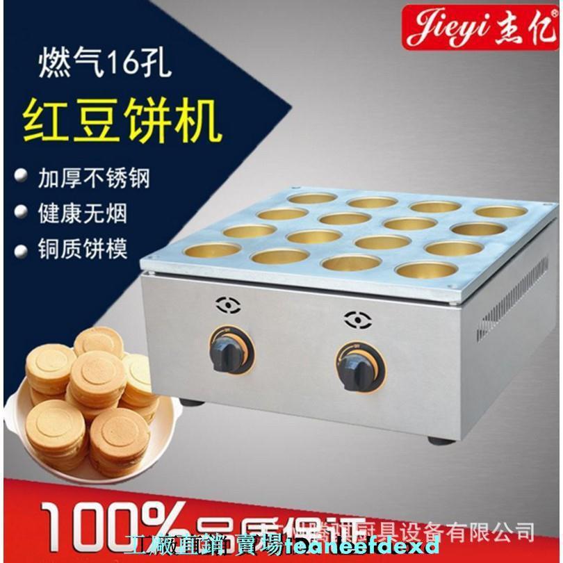 現貨電器杰億雞漢堡機商用16孔紅豆餅機燃氣堡機車輪餅機模具烤爐