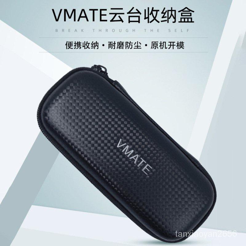 隨拍snoppa vmate收納包口袋雲台相機收納包防抖便攜手包配件包 jAZ8