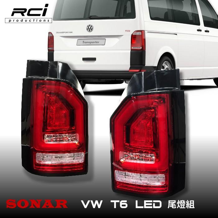 SONAR VW 福斯 T6 商旅車 外銷精品 專用 LED 光條尾燈 跑馬方向燈