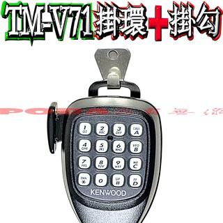 TM-V71A圓形掛環+白鐵掛勾 TM-V71掛勾 手持麥克風掛架 托咪掛勾 掛架 固定架掛架 TM-V71A圓形掛環