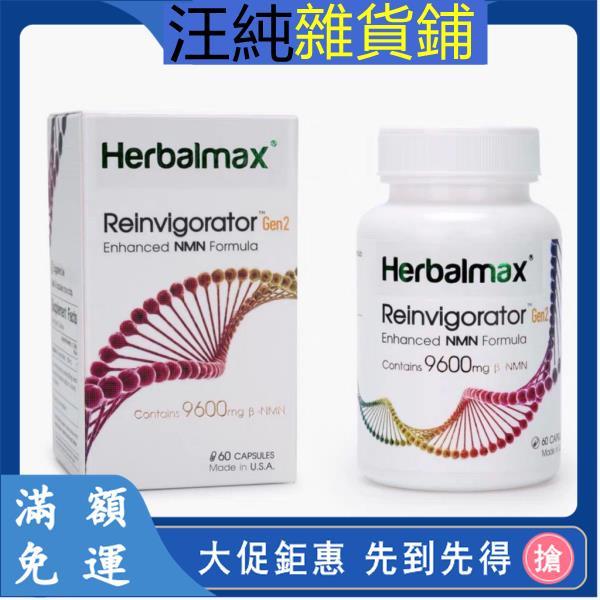 Abby美國進口瑞維拓Herbalmax18號增強型NMN9600非基因港nmn9000.