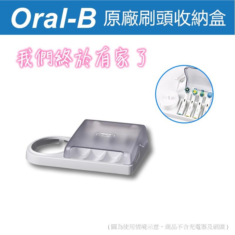 百靈 歐樂B Braun Oral-B 原廠 刷頭收納盒 刷頭架 充電器固定底座