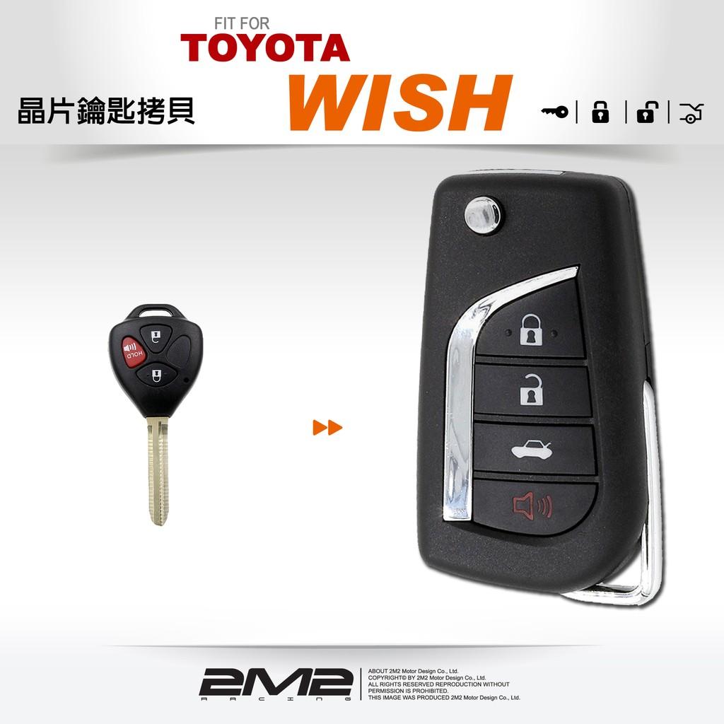 【2M2】WISH 豐田 汽車 原廠桃型 直版遙控 晶片鑰匙 新增 複製 備份 升級折疊遙控鑰匙