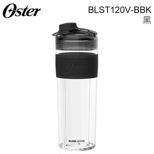 美國 Oster BLST120V 果汁機替杯 Blend Active 隨我型果汁機替杯