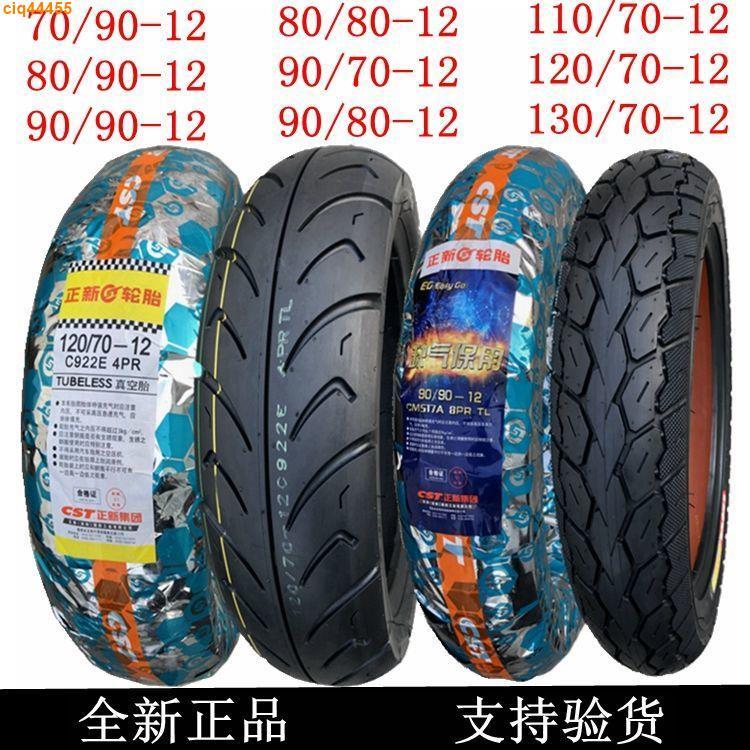 【現貨熱銷】正新輪胎9090-12 100/110/120/130/70/80/90電動車 摩托車 真空胎