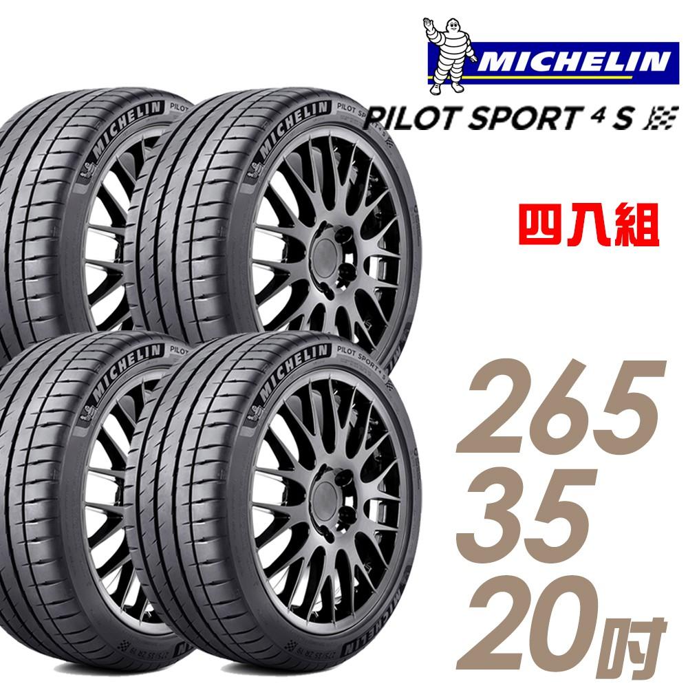 【米其林】PILOT SPORT 4S PS4S 高性能運動輪胎_四入組_265/35/20