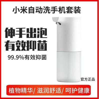 e-home家居  小米酒精噴霧機 酒精洗手機 泡沫洗手機  自動感應 泡沫微酸性 抑菌有效 洗手機 洗手