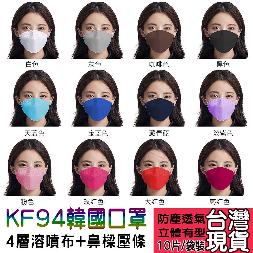 免運 現貨 KN94 94 韓國口罩 韓版 大人 成人 親子 兒童 口罩 3D 立體口罩 魚口型 藍色 黑色 白色 粉色