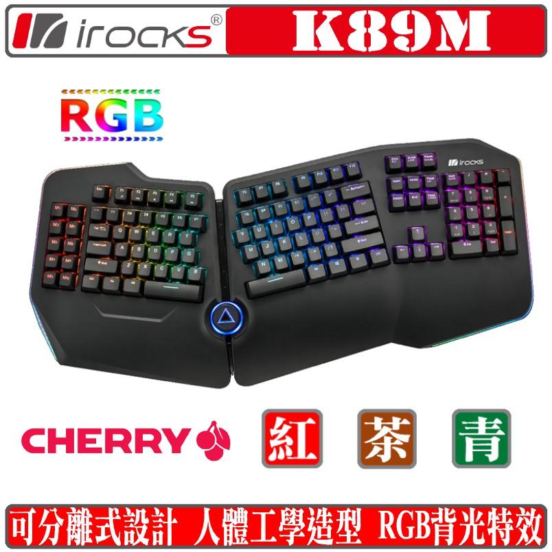 艾芮克 irocks K89M 機械式 鍵盤 分離式 Cherry 青軸 茶軸 紅軸