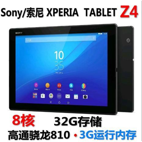 二手現貨Sony索尼Z4平板電腦二手10寸安卓超薄八核4G高清超薄智能吃雞正品