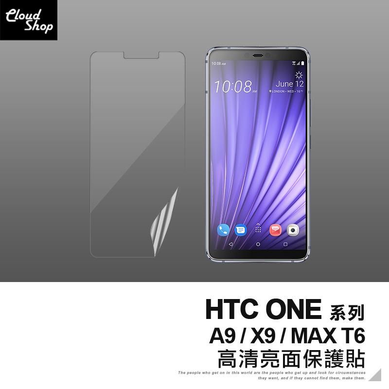 HTC ONE系列 高清亮面保護貼 非滿版 A9 X9 MAX T6 保護膜 貼膜