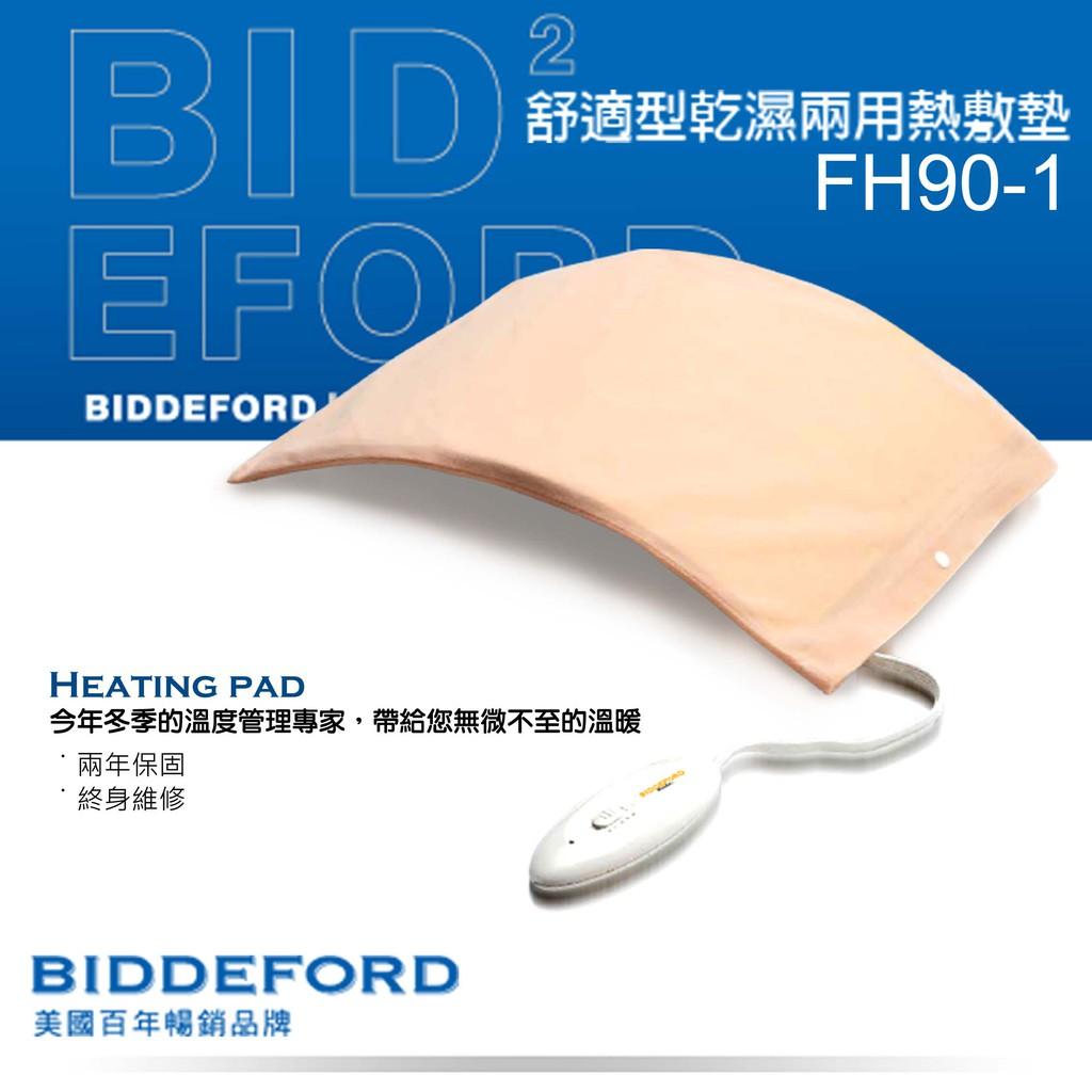 美國 BIDDEFORD (碧得芙) 舒適型乾濕兩用熱敷墊/電熱毯 FH90-1