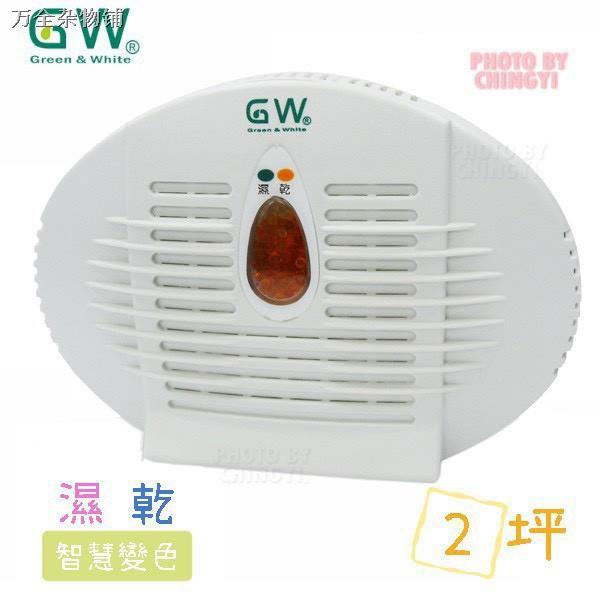 ◑✗┇万全杂物铺一台即免運 現貨 GW 無線式迷你除濕機 E-500水玻璃除濕機 小空間除濕機 櫥櫃除濕 小除濕機 超過