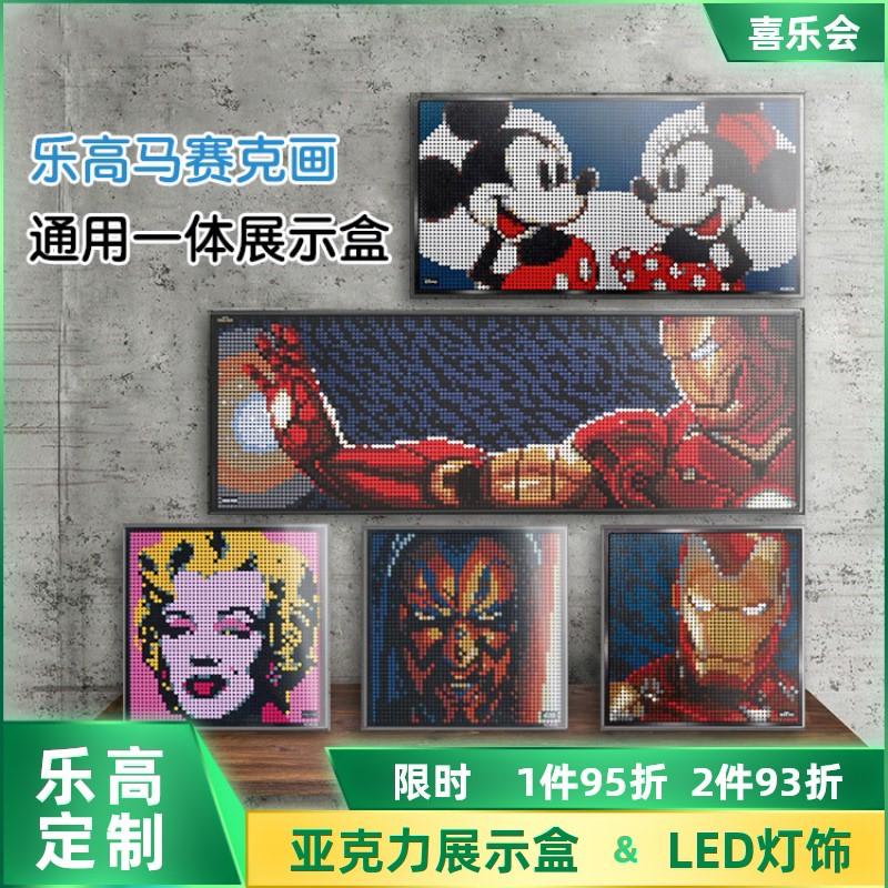 高透明精品 樂高馬賽克畫展示盒 通用相框防塵罩 31201/31202/31199/31200