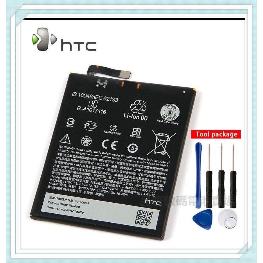 台灣出貨 宏達電 HTC 原廠電池 B2PXH100  E66 電池 One X10 容量:4000mAh 附拆機工具