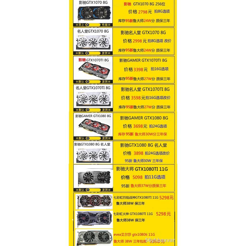 ✚◊▧免運 影馳 GTX1070TI 8G  GTX1080 名人堂 GTX980TI 6G直播游戲顯卡