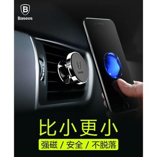 Baseus/ 倍思 車載手機架支架汽車用磁性出風口吸盤式磁鐵磁吸萬能通用導航 釹磁鐵不干擾訊號吸附更牢不脫落