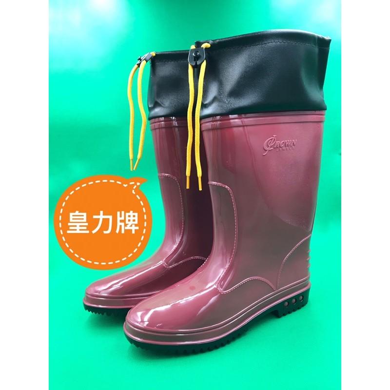 皇力牌 女雨鞋 皇力牌車皮加長束口雨鞋 登山雨鞋 廚師鞋 下田鞋 塑膠鞋 橡膠底 防滑 止滑  除草雨鞋