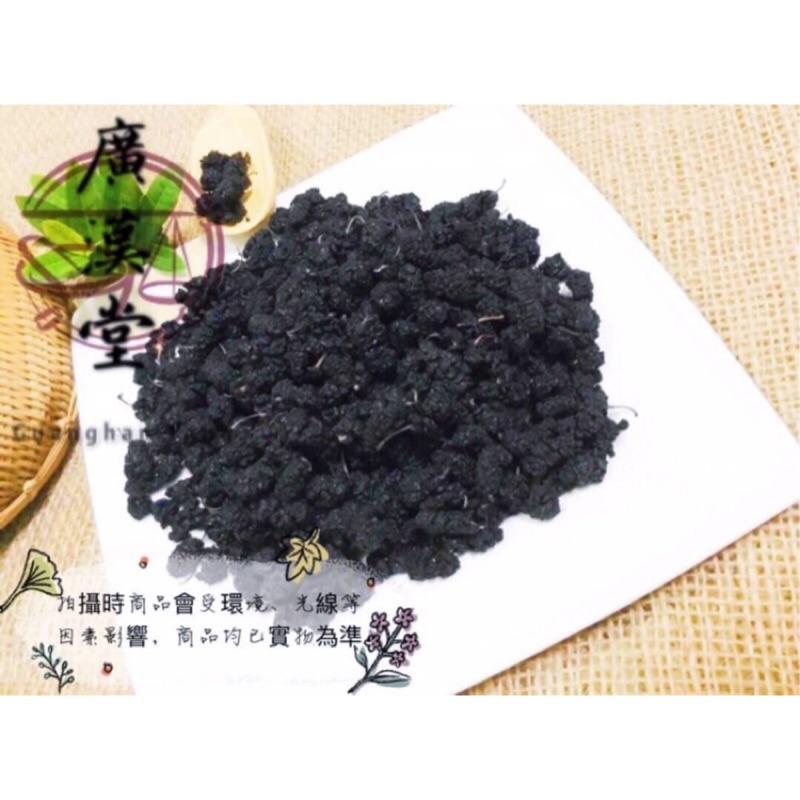 台灣農作自產黑桑葚乾 桑葚干(100/300/500克) 無加糖 免洗無沙 可單吃、拆封直接吃 果乾 桑葚 台灣