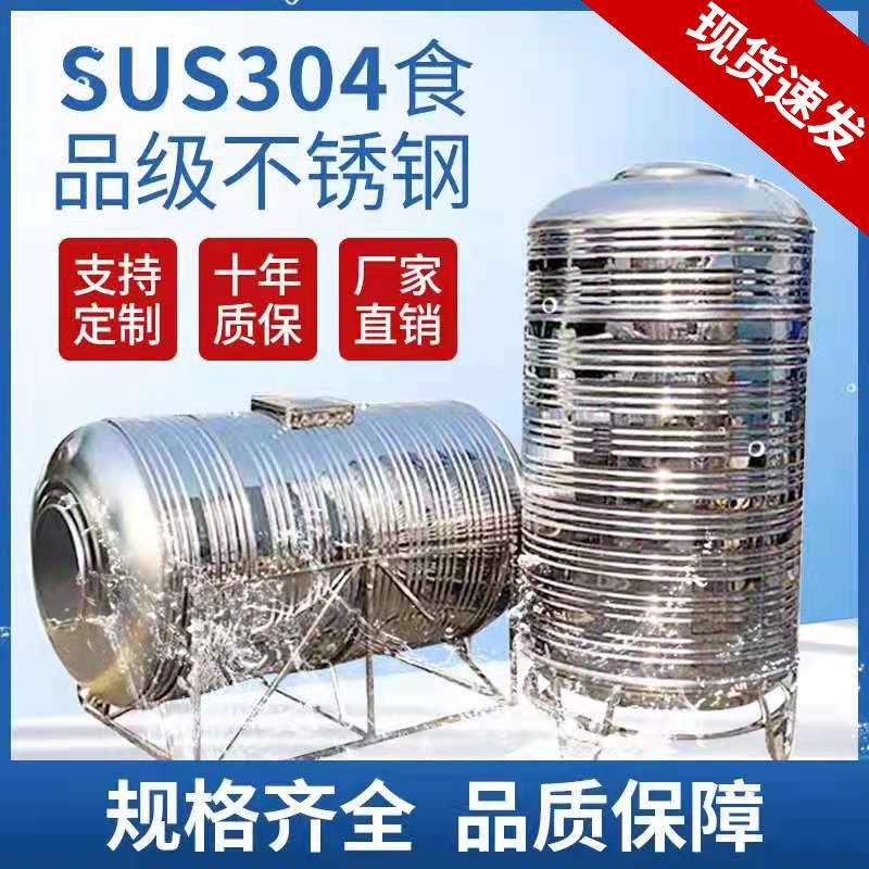 304不銹鋼水塔臥式立式食品級儲水罐水桶家用樓頂大容量水池水箱