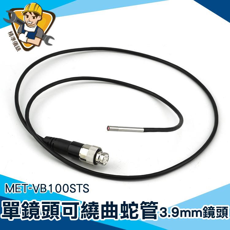 MET-VB100T3.9 內視鏡鏡頭 蛇管 小口徑蛇管 鏡頭蛇管 防水延長鏡頭 內窺鏡
