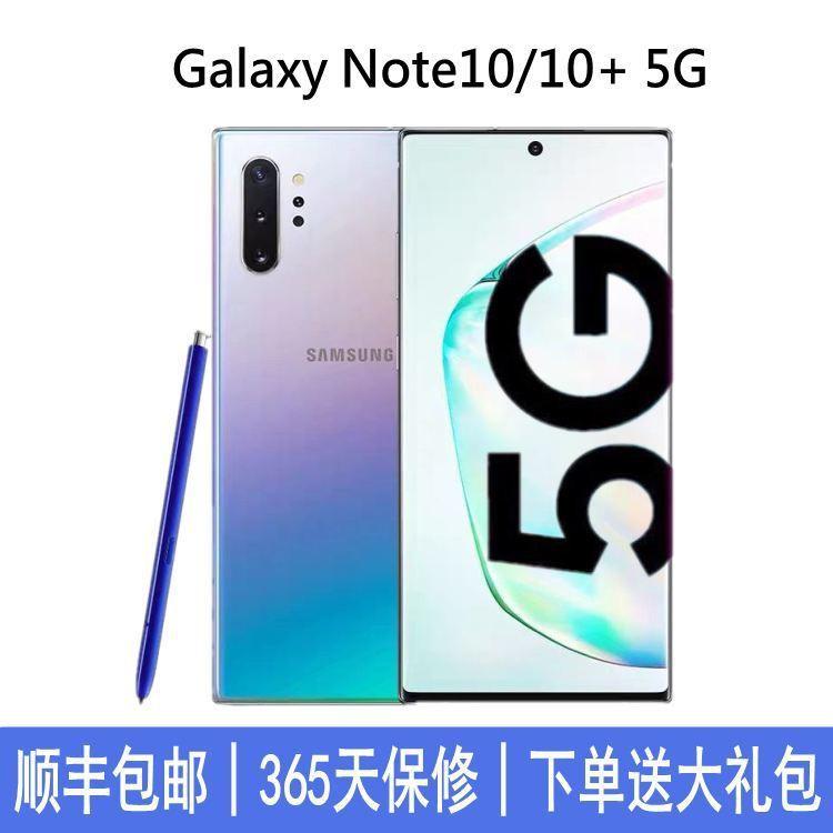 『正品保固』三星note10+5G 原裝正品韓版note10+5G全網通手機NOTE 10 5G手機
