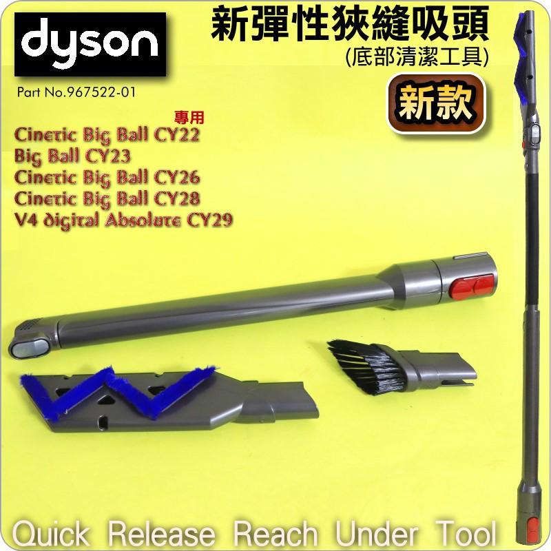 #鈺珩#Dyson原廠新彈性狹縫吸頭Reach Under Tool【No.967522-01】CY22 CY29 V4