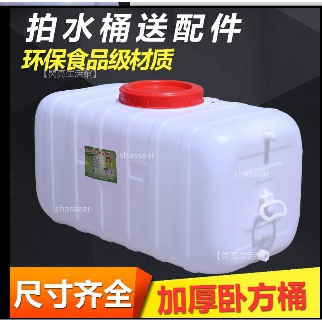食級加厚儲水桶帶蓋儲水箱水桶臥式蓄水桶化工桶運輸桶帶閥門