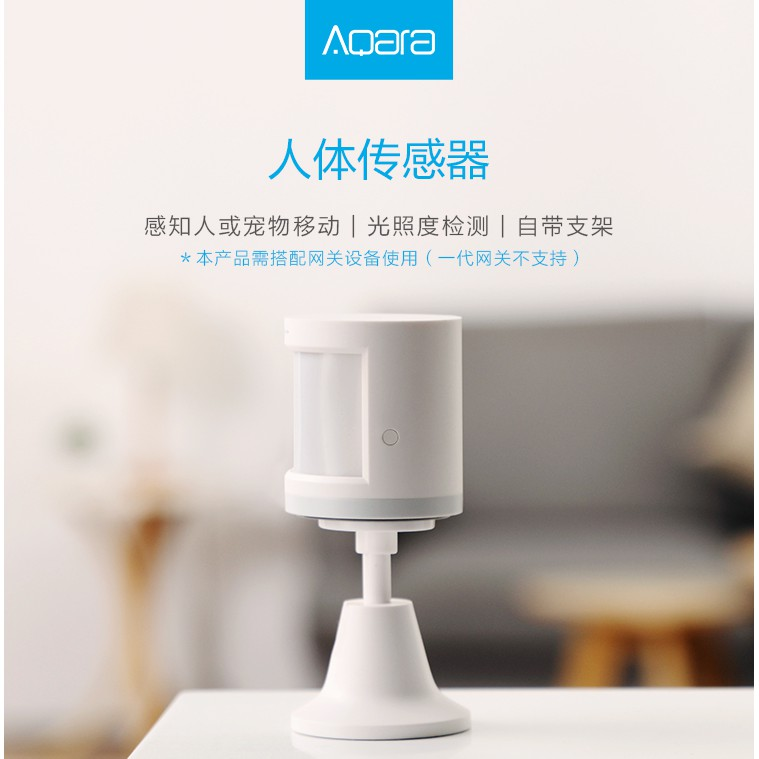 小米 Aqara人體傳感器紅外線 光照人 體感應器 無線光照度 zigbee感應燈控開關