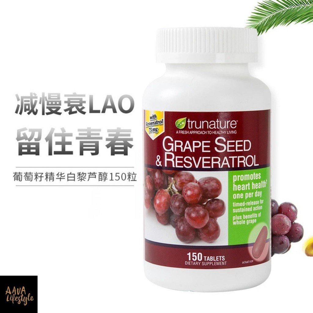 美國原裝Trunature葡萄籽精華白藜蘆醇庇護美白維生素150粒 Bzcd