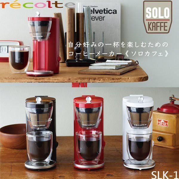 二手【recolte 麗克特】Solo Kaffe 單杯咖啡機 咖啡色