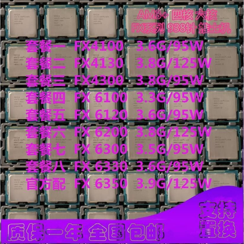 AMD FX 6100 6200 6300 6350 FX4100 4300 推土機AM3+ 六核CPU熱賣
