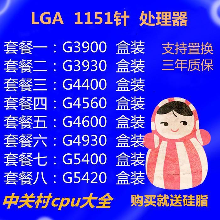 新品促銷 G3900 G3930G4400 G4560 G4600 G4930 G5400 G5420LGA1151cp