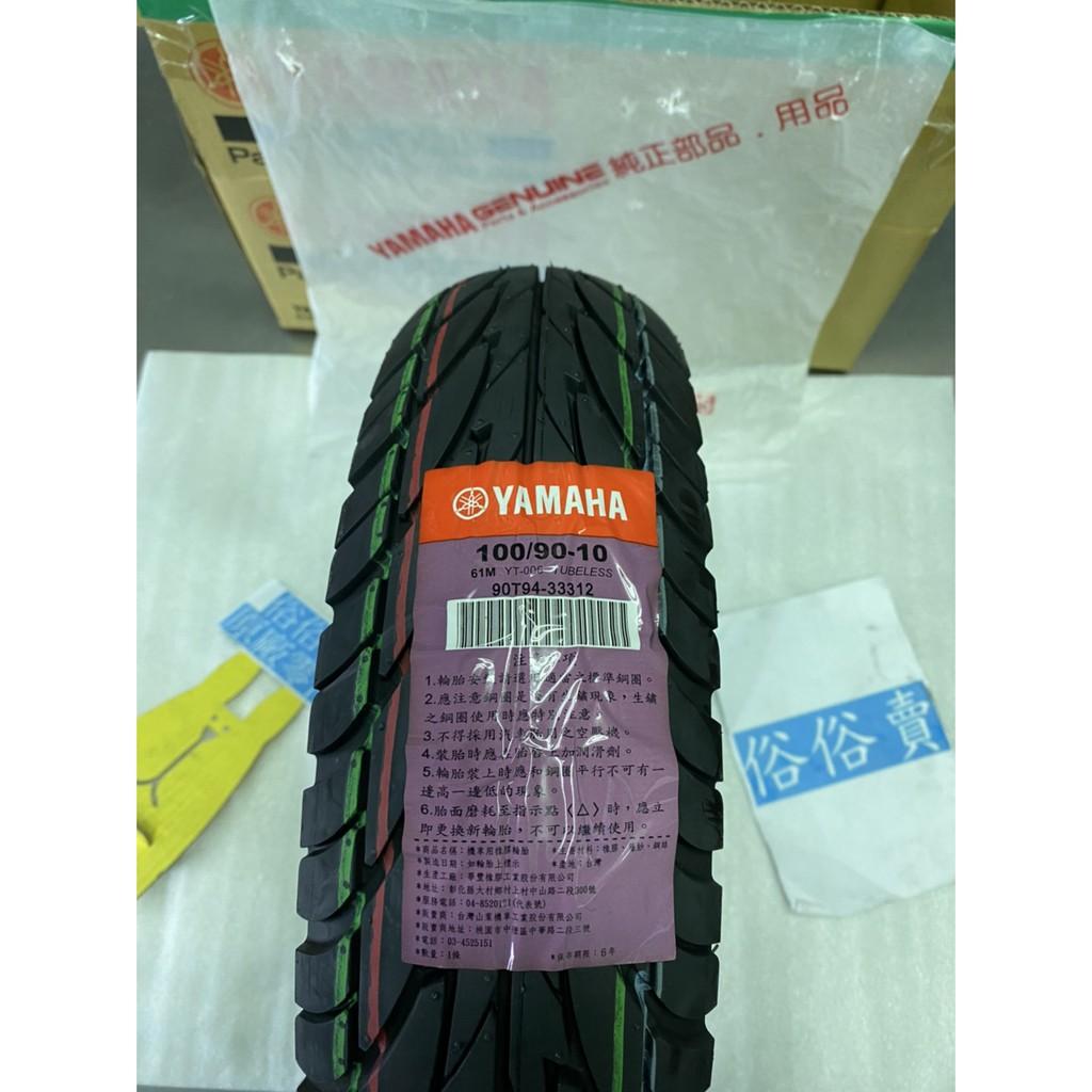 俗俗賣YAMAHA山葉原廠 輪胎 100/90-10 8PR YT-006 紫標 高速胎 料號:90T94-33312